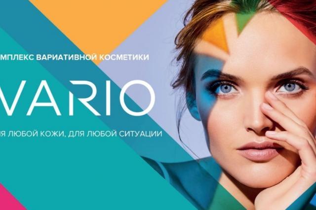 Новая линия ухода за лицом Vario от Faberlic