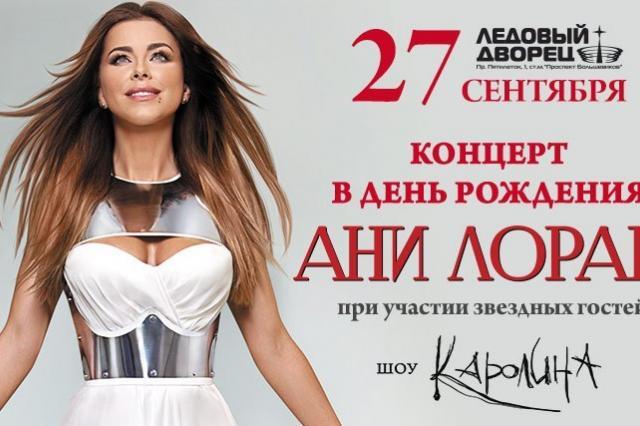 Филипп Киркоров выступит на шоу Ани Лорак