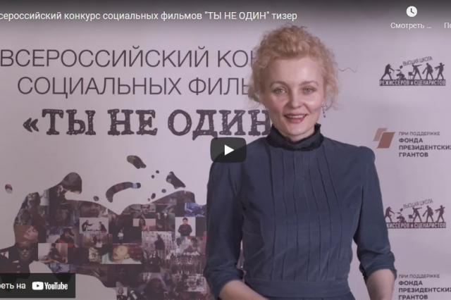 Всероссийский конкурс социальных роликов «ТЫ НЕ ОДИН2021»