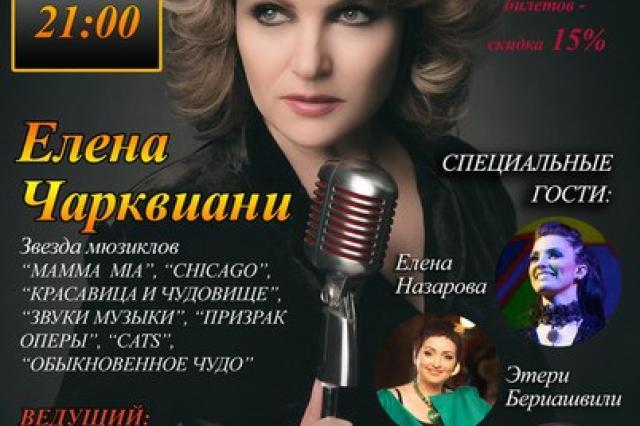 Встретим лето вместе с Примадонной российских мюзиклов Еленой Чарквиани 25 мая!