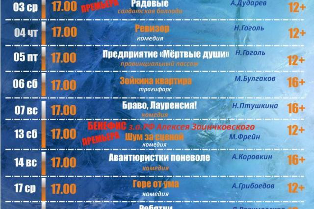 Забайкальский краевой драматический театр открывает новый сезон