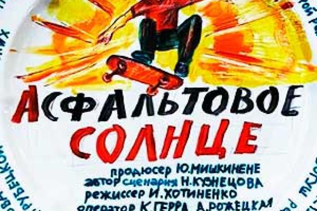 Драма Ильи Хотиненко «Асфальтовое солнце» стала лауреатом фестиваля «Окно в Европу»