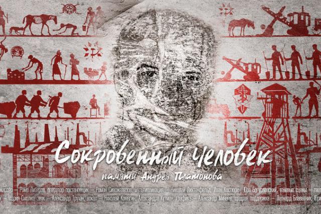 Фильм Ромы Либерова «Сокровенный человек» (памяти Андрея Платонова)