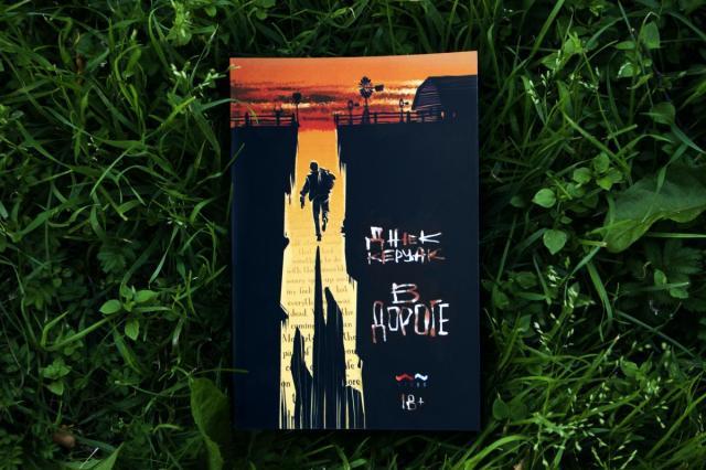 Новое издание легендарного романа «В дороге» Джека Керуака