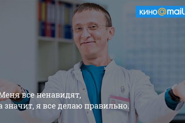 """Хлесткие цитаты доктора Быкова из """"Интернов"""" на все случаи жизни"""