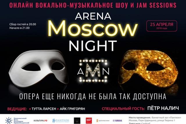 Arena Moscow Night: слушай и смотри оперу онлайн