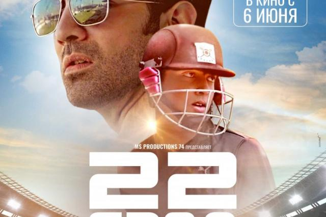 Дебютный фильм спортивной журналистки  Митали Гошал «22 ярда» выходит в российский прокат 6 июня