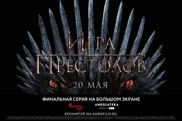 Амедиатека и КАРО.Арт покажут финал «Игры престолов» в Санкт-Петербурге и других городах
