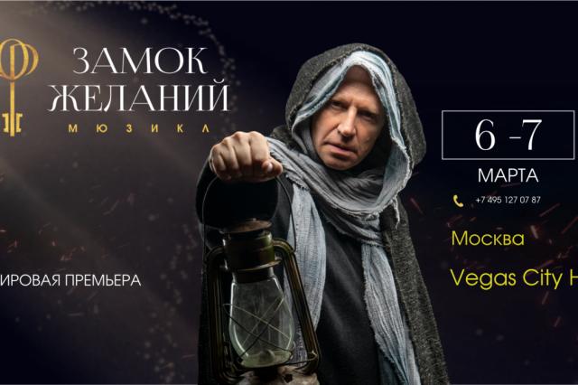 В Москве состоится премьера мюзикла «Замок Желаний»