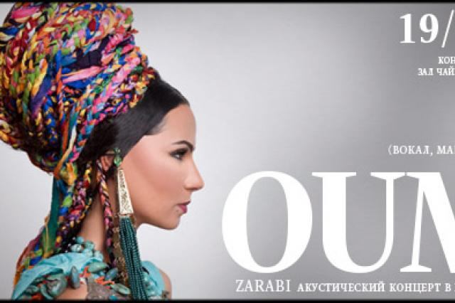Сегодня: звезды из Марокко певица Ум Эль Гайт (OUM) и ее группа с единственным концертом в Москве!