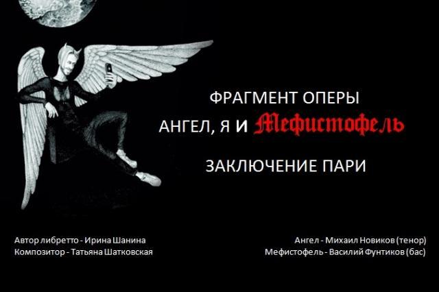 Фрагмента видео из концерт-оперы «Ангел, Я и Мефистофель»
