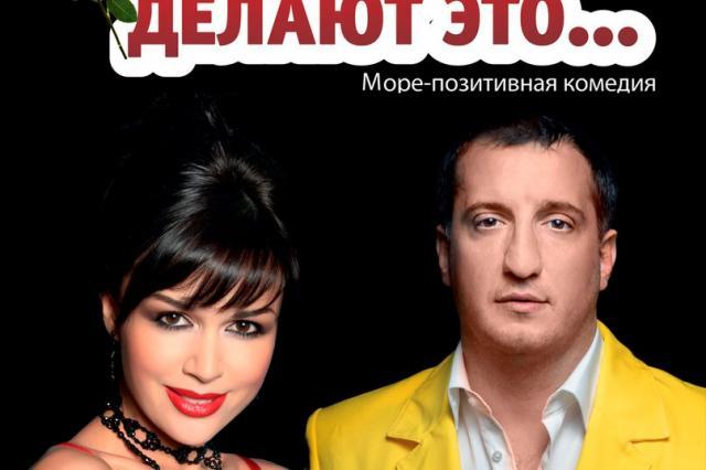 Анастасия Заворотнюк и Арарат Кещян в новом спектакле!