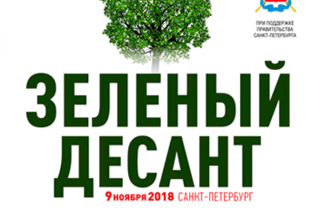Акция «Зеленый Десант»
