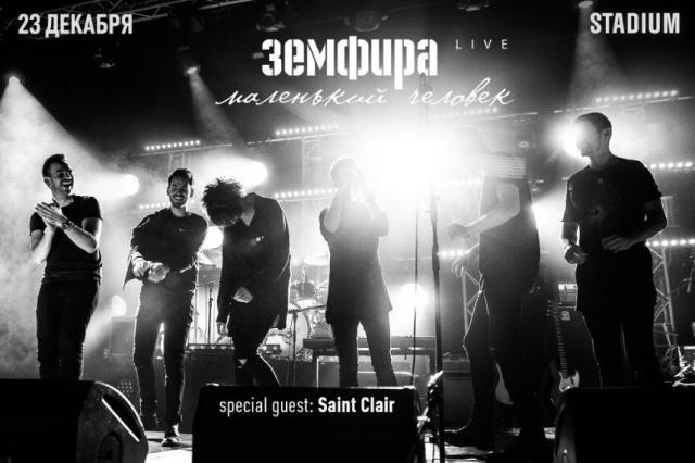"""Земфира презентует новый альбом в """"Stadium Live"""" уже в декабре!"""