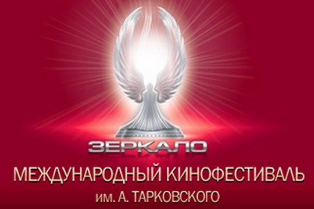 X Международный кинофестиваль им. Андрея Тарковского «Зеркало»