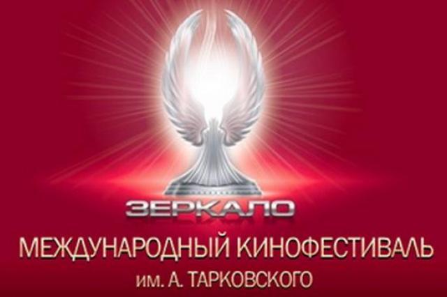 Международный кинофестиваль им. Андрея Тарковского «ЗЕРКАЛО» продолжает свою работу