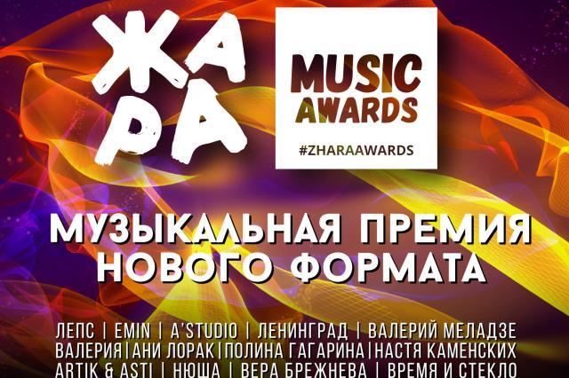 Музыкальная премия «ЖАРА Music Awards»