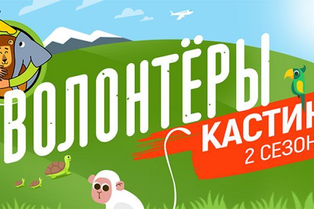 Телеканал «Живая Планета» ищет волонтеров по всей России