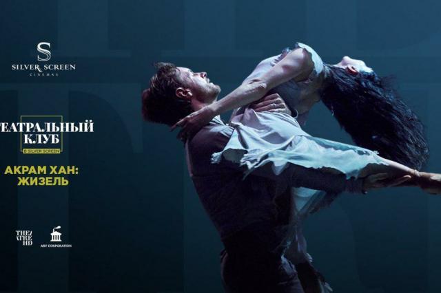 «Акрам Хан: Жизель» – впервые в «Театральном клубе» покажут балет