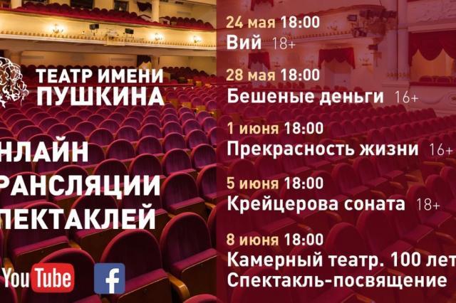 Программа онлайн трансляций архивных спектаклей театра имени Пушкина