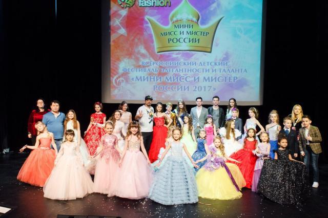 В Москве выбрали «Мини Мисс и Мини Мистера России 2017» и «Гордость Нации 2017»