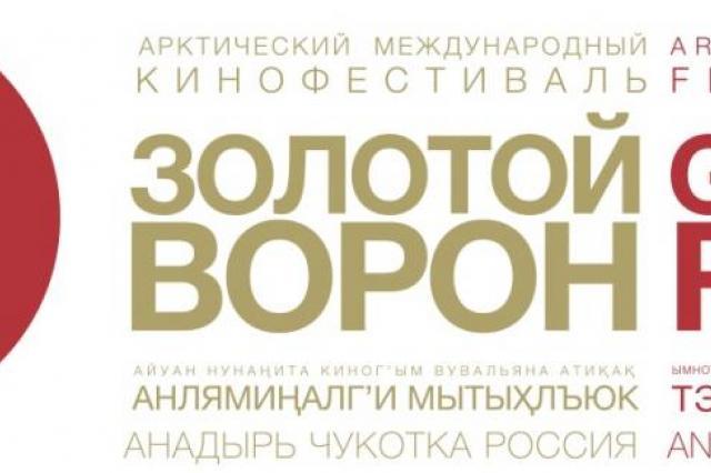 Стали известны фильмы, отобранные в конкурсные программы V Арктического международного кинофестиваля «Золотой ворон»