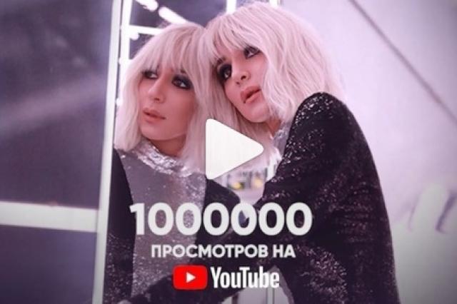 Зара #Негордая – более миллиона просмотров клипа за три дня!