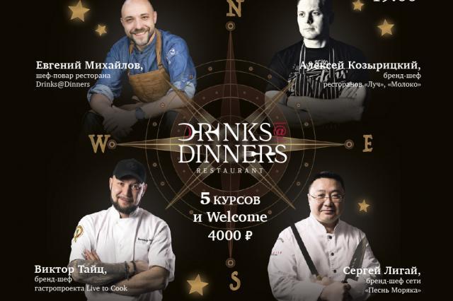 Звездный ужин в рамках МГФ в Drinks@Dinners
