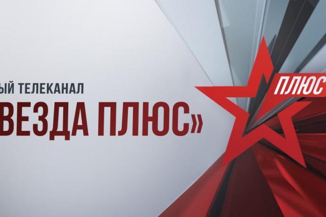 Начало вещания нового телеканала «ЗВЕЗДА Плюс»