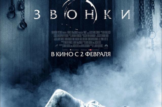 Фильм «Звонки» - новая глава культовой хоррор-франшизы