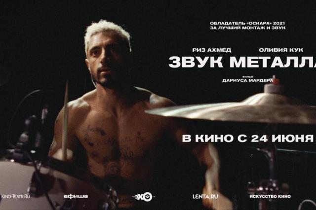Риз Ахмед в фильме «Звук металла»