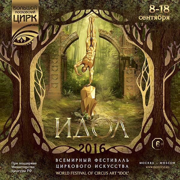 Всемирный фестиваль циркового искусства «ИДОЛ-2016» пройдёт с 8 по 18 сентября