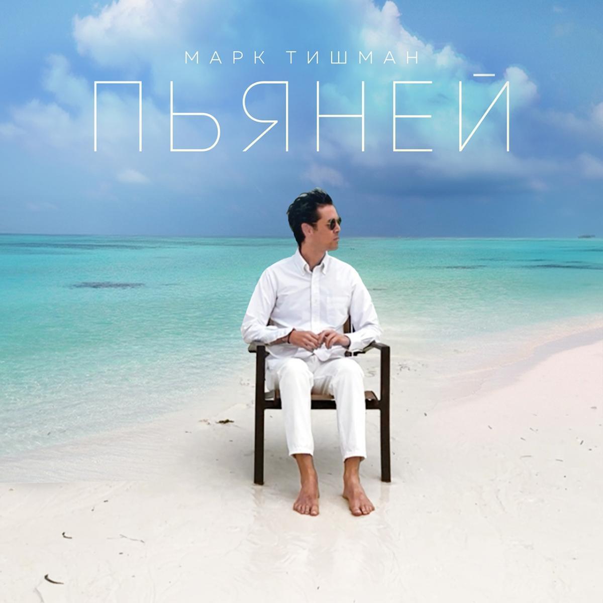 «Пьяней»: Марк Тишман выпустил новую песню и презентовал клип на премьерную композицию