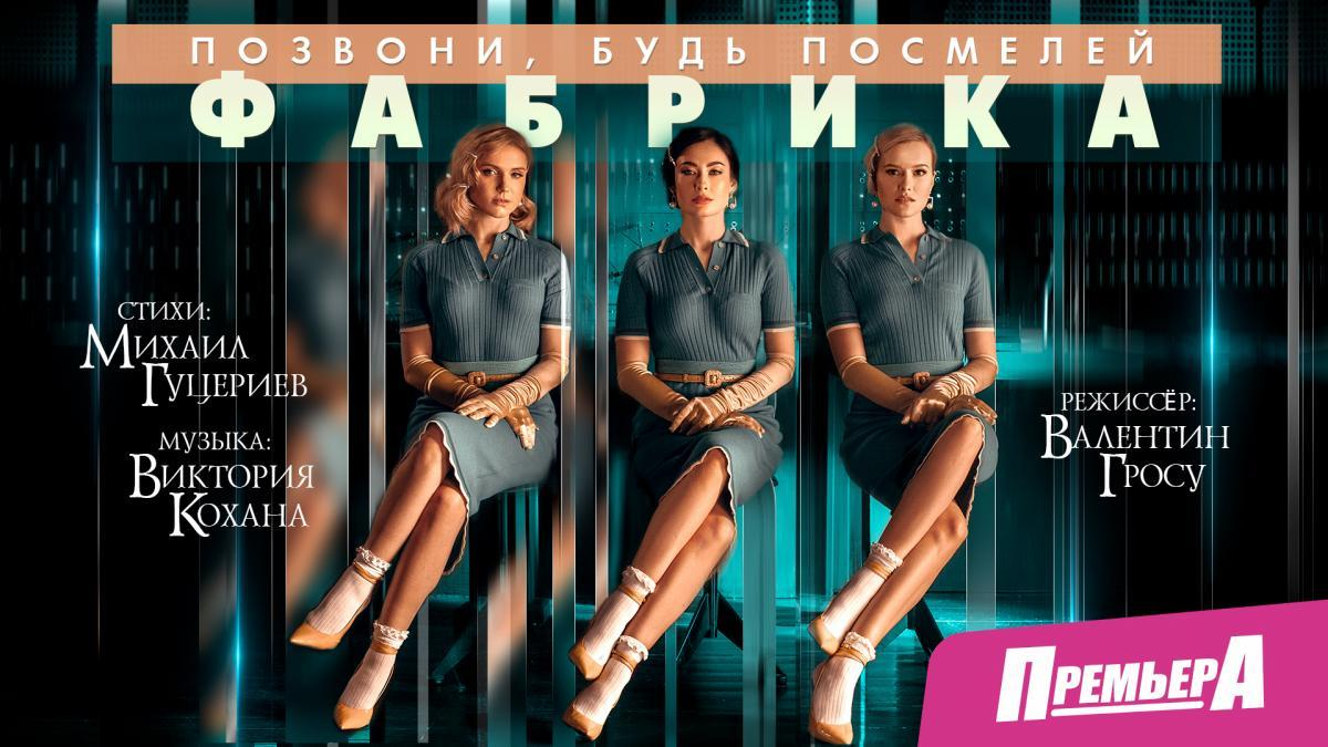 «Фабрика» дождалась звонка от Михаила Гуцериева