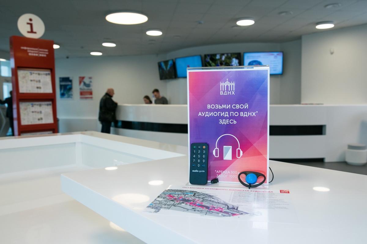 ВДНХ предлагает гостям обзорные экскурсии с аудиогидом