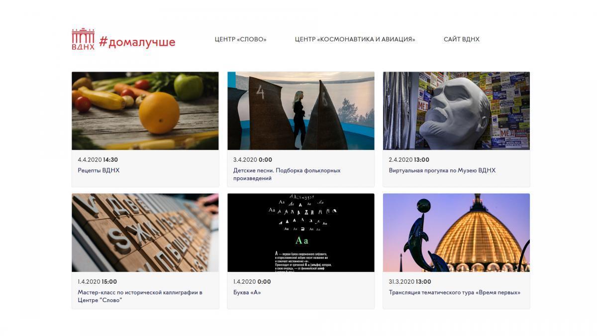Более 1,5 миллиона человек приняли участие в онлайн-проектах ВДНХ