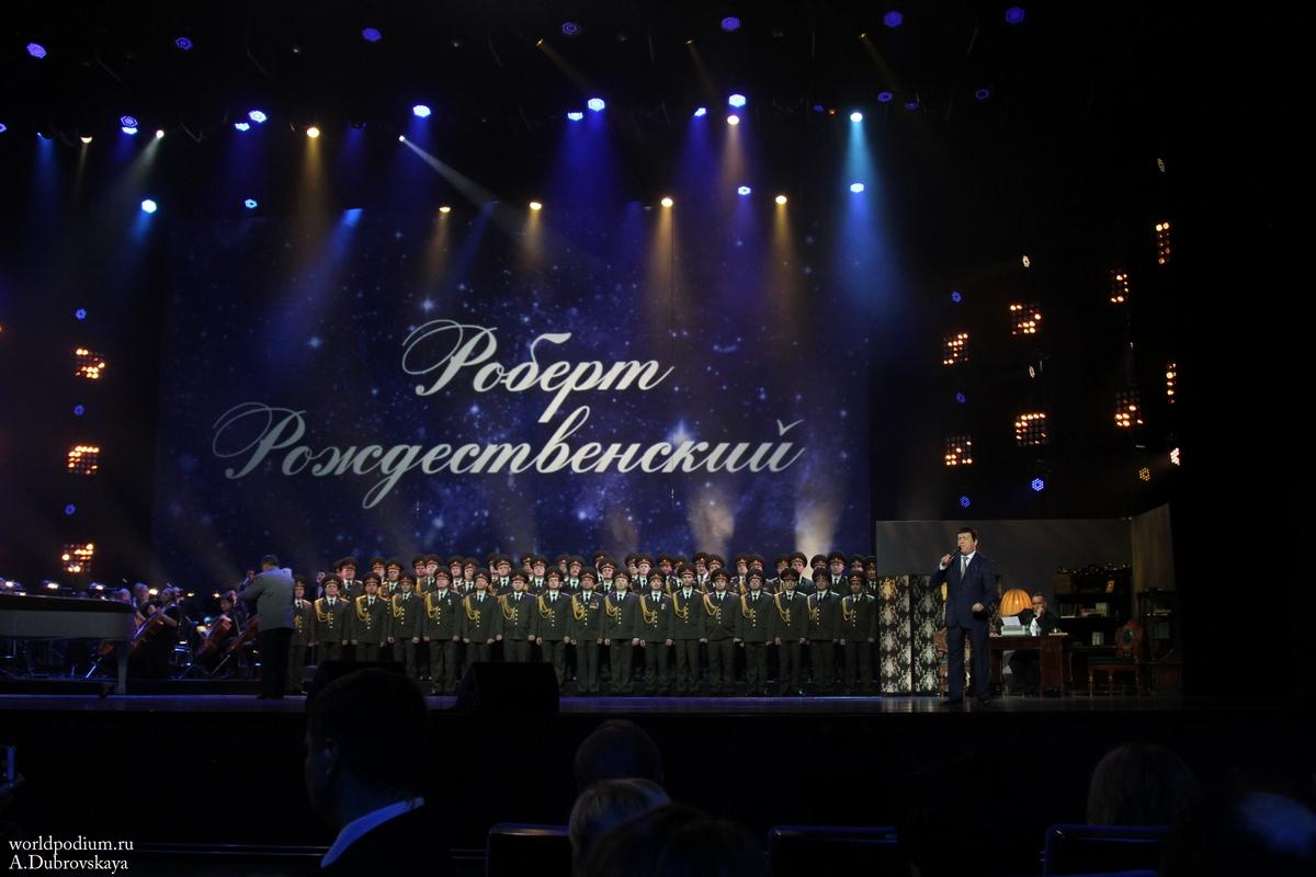 Юбилейный вечер Роберта Рождественского в Кремле: «Тебя я услышу за тысячу вёрст!..»