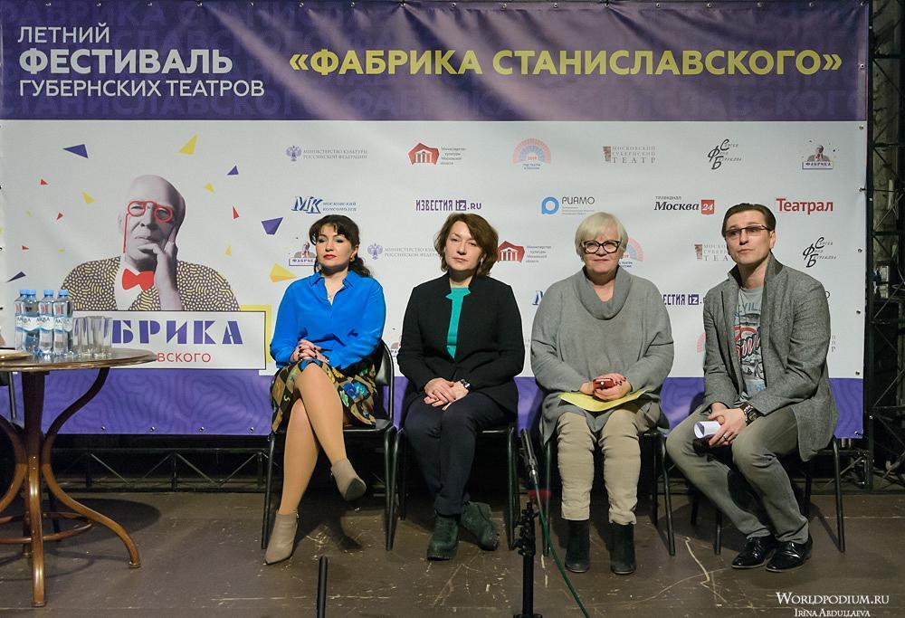 С 7 по 16 июня 2019 года в Москве и Подмосковье состоится II Летний фестиваль губернских театров «Фабрика Станиславского»