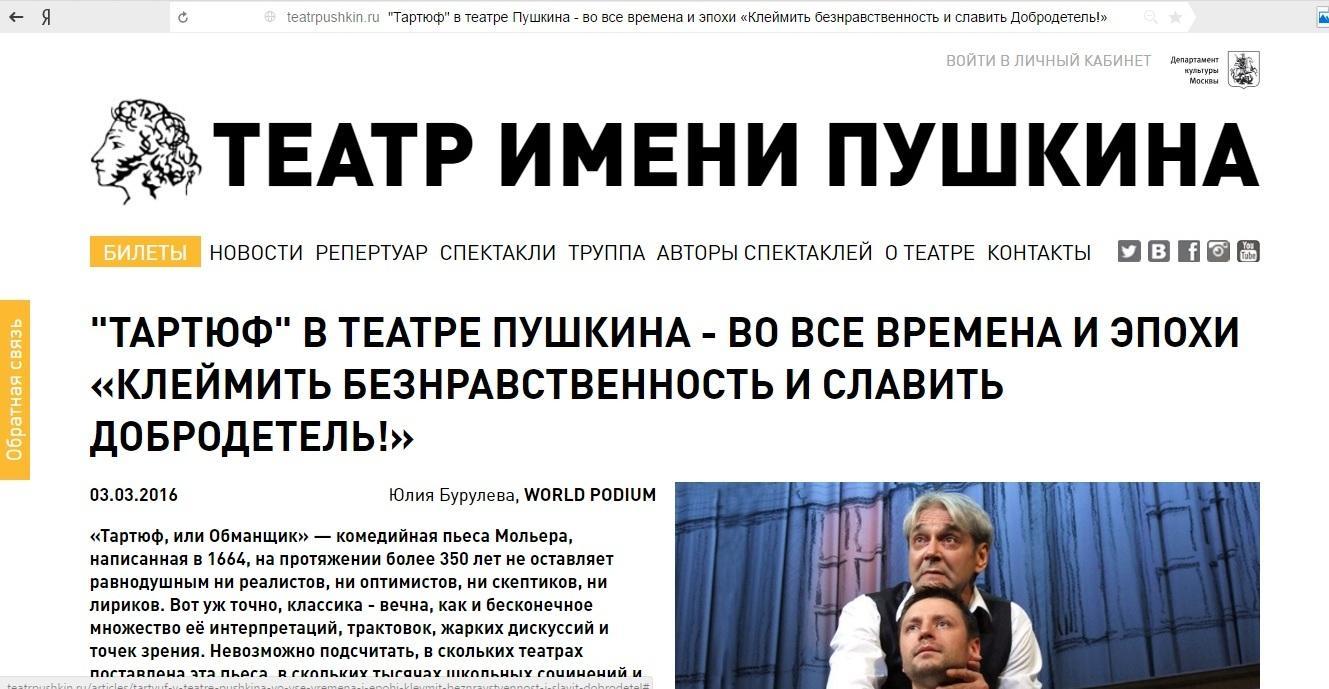 Официальный сайт Театра им. Пушкина, спектакль «Тартюф»