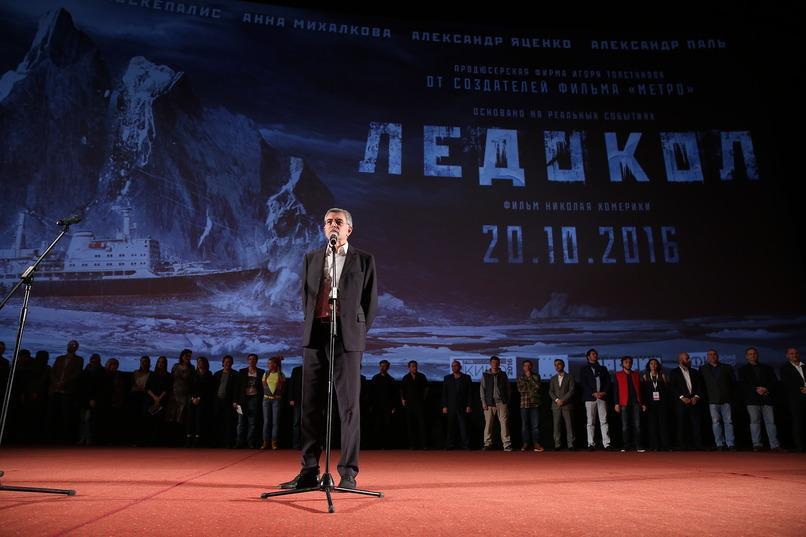 Премьера фильма «Ледокол»
