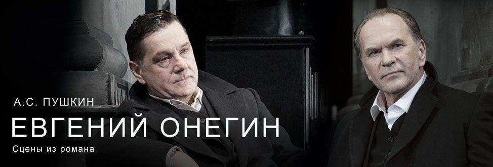 «А счастье было так возможно…» Легендарный спектакль Римаса Туминаса «Евгений Онегин» на сцене Театра им. Вахтангова
