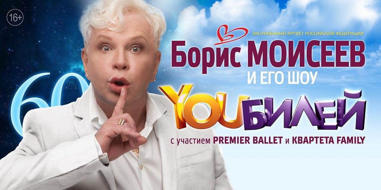 """Смотрите 13 февраля кремлевский концерт """"YOUбилей"""" Бориса Моисеева!"""