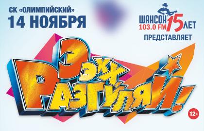 Эээхх, РАЗГУЛЯЙ! 2015! Совсем скоро в Москве и Санкт-Петербурге!