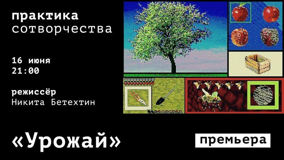 Театр «Практика» покажет три видео-проекта, созданные по итогам зрительского голосования