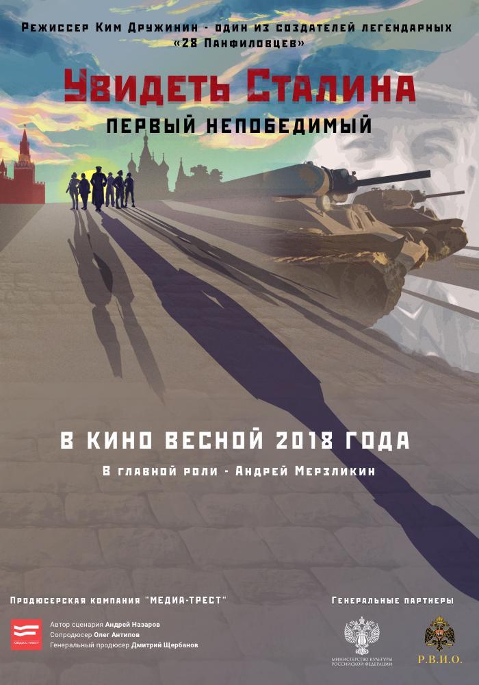 Создатели «Увидеть Сталина» установили онлайн-рекорд