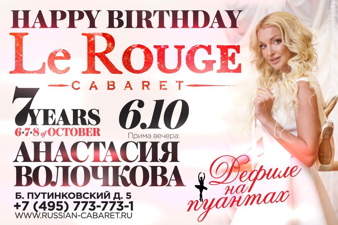 Анастасия Волочкова и балерины большого театра с шоу на пуантах!