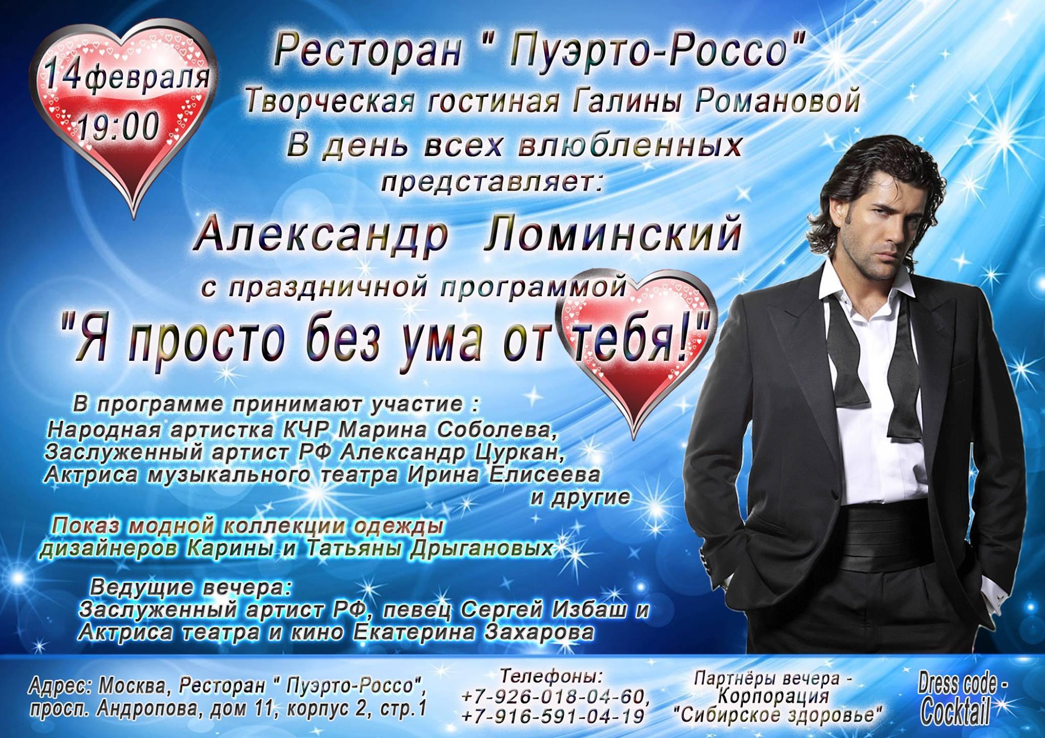 В день всех влюбленных Александр Ломинский выступит с праздничной программой «Я просто без ума от тебя!»