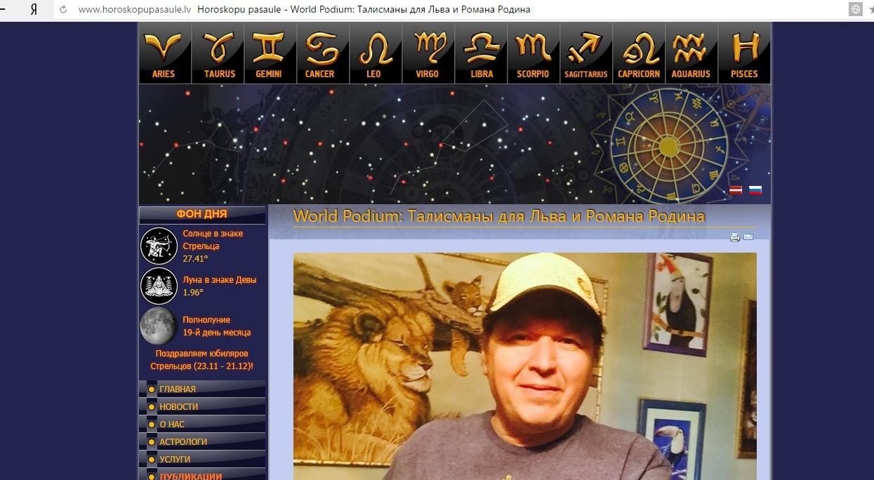 World podium в Латышской прессе, «Horoskopu Pasaule»