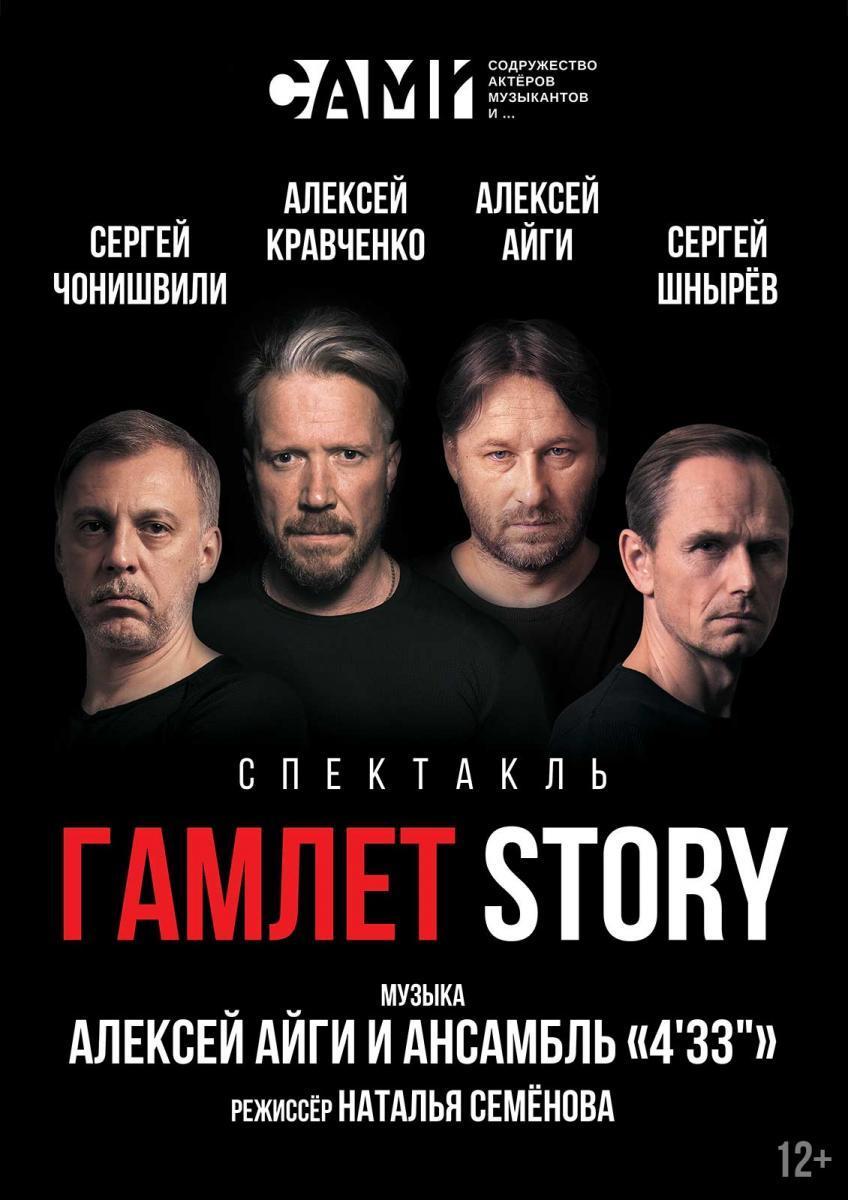«Гамлет Story»