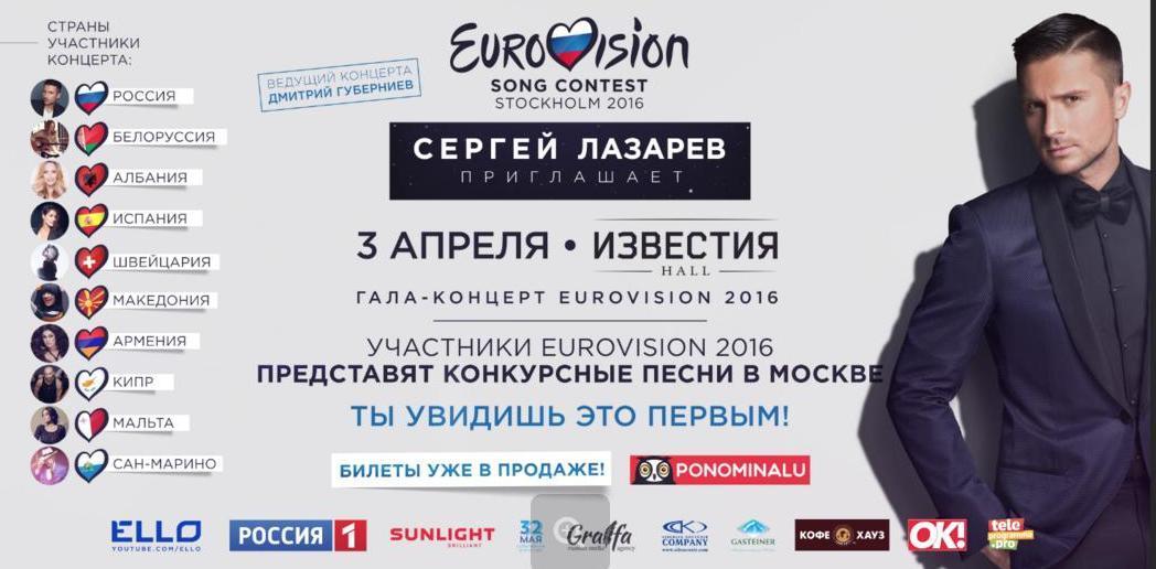 Сергей Лазарев станет хэдлайнером гала-концерта Евровидения-2016 в Москве